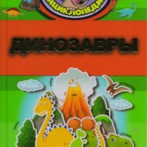 Детская научно-популярная энциклопедия. Динозавры