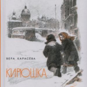 """Вера Карасева. """"Кирюшка"""""""