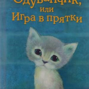 Холли Вебб. Котёнок Одуванчик, или Игра в прятки