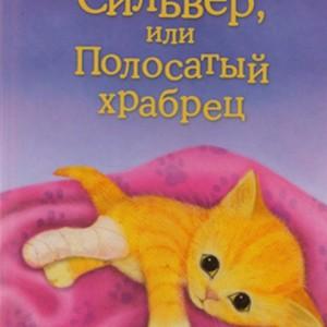 Холли Вебб. Котёнок Сильвестр, или Полосатый храбрец