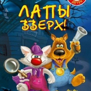 """Катя Матюшкина, Катя Оковитая. """"Лапы вверх!"""""""
