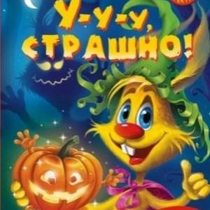 """Катя Матюшкина, Катя Оковитая. """"У-у-у, страшно!"""""""