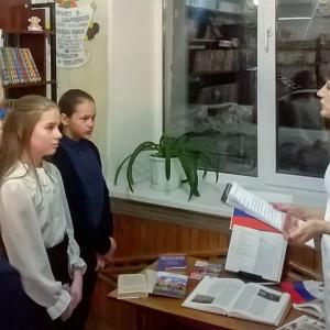 День Конституции в библиотеке. Фото 1