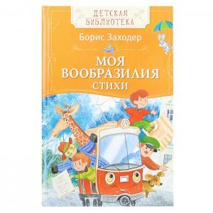 Борис Заходер «Моя Вообразилия»
