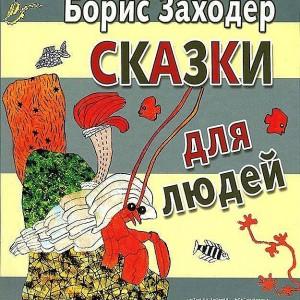 Борис Заходер «Сказки для людей»