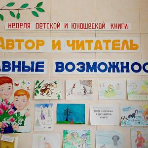 Литературный квест открыл неделю детской книги. Фото 1