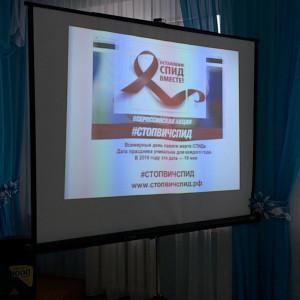 Общероссийская акция «Стоп ВИЧ.СПИД». Фото 5