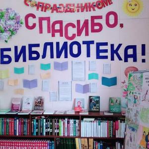 Поздравляем читателей библиотеки! Фото 1