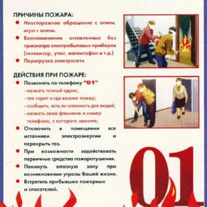 Пожарная безопасность. Памятка по пожарной безопасности