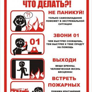 Пожарная безопасность. Пожар! Что делать?