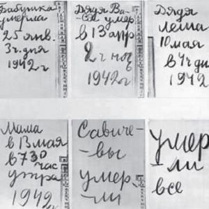 Блок–Ада Тани Савичевой