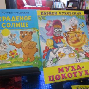 Добрый праздник книг. Фото 1