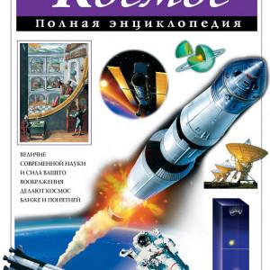 «Космос. Полня энциклопедия»