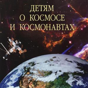 Г.Н. Элькин, «Детям о космосе и космонавтах»