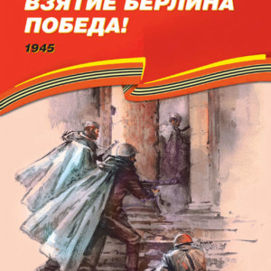 Сергей Алексеев «Взятие Берлина. Победа! 1945»