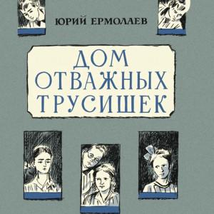 Юрий Ермолаев «Дом отважных трусишек»
