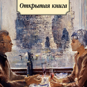 Вениамин Каверин «Открытая книга»