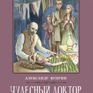 Александр Куприн «Чудесный доктор»