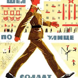 Сергей Баруздин «Шёл по улице солдат»