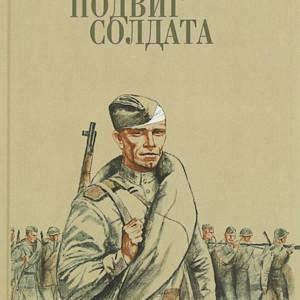 Анатолий Митяев «Подвиг солдата»