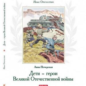 Анна Печерская «Дети-герои Великой Отечественной войны»