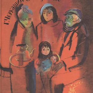 Геннадий Черкашин «Кукла»