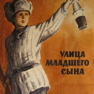 Лев Кассиль «Улица младшего сына»