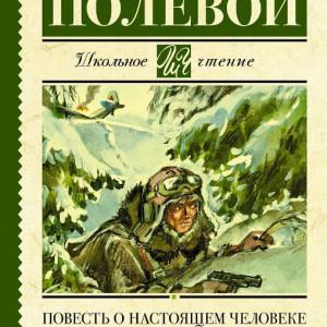 Борис Полевой «Повесть о настоящем человеке»