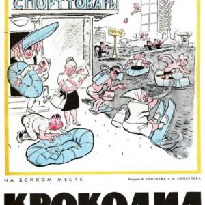 Карикатура из журнала «Крокодил»