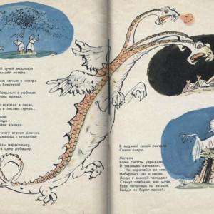 Иллюстрация из книги «Чудак-рыбак» Ю. Коринец, рис. А Елисеев М. Скобелев