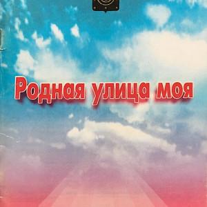 Сборник «Родная улица моя»