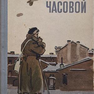 Будогская Л. «Часовой»