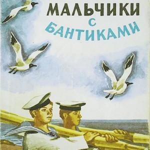 Пикуль В. «Мальчики с бантиками»