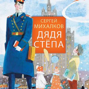 С.В. Михалков, «Дядя Стёпа»