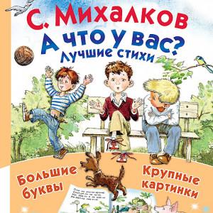 С.В. Михалков, «А что у вас?»