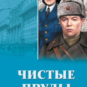 Юрий Нагибин «Чистые пруды»
