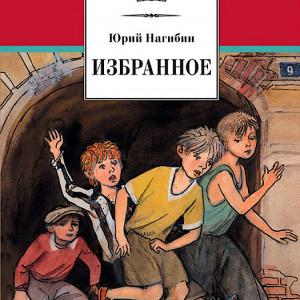Юрий Нагибин «Избранное»