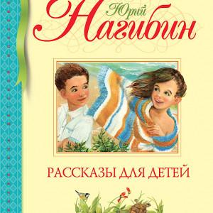 Юрий Нагибин «Рассказы для детей»