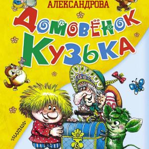 Александрова Т.И. «Домовёнок Кузька»