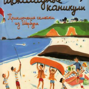 Жан-Филипп Арру-Виньо «Шоколадные каникулы. Приключения семейки из Шербура»