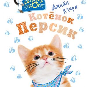 Джейн Кларк «Котёнок Персик»