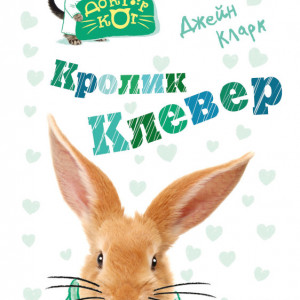 Джейн Кларк «Кролик Клевер»