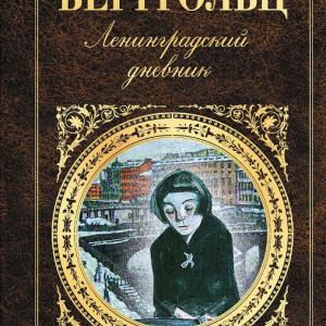 Ольга Берггольц «Ленинградский дневник»