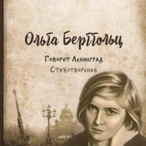 Ольга Берггольц «Говорит Ленинград»