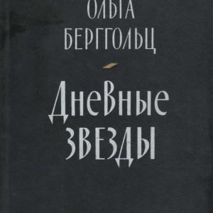 Ольга Берггольц «Дневные звезды»