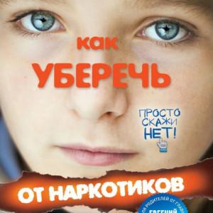 Г. Кульчитский «Ваш ребенок. Как уберечь от наркотиков»