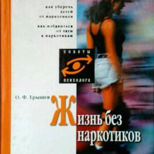 О.Ф. Ерышев «Жизнь без наркотиков»
