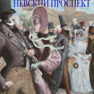 Н.В. Гоголь «Невский проспект»
