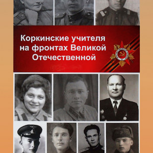Коркинские учителя на фронтах Великой Отечественной