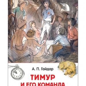 «Тимур и его команда». Фото 1